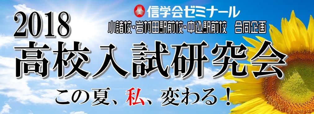 高校入試研究会HP用バナー