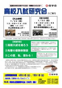 高校入試研究会JPEG