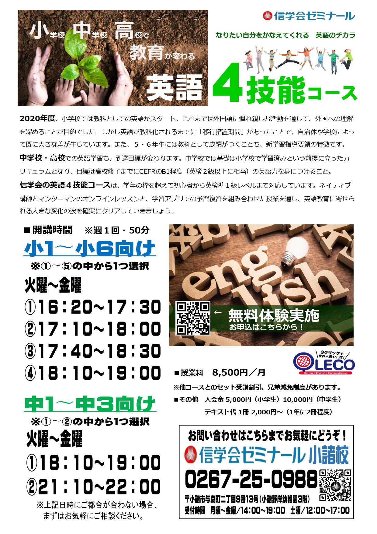2020OLECO通年チラシ(小諸)_page-0001