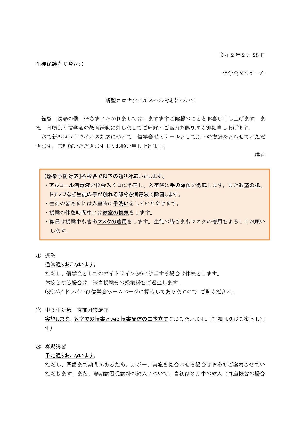 ゼミナールWeb0228_page-0001