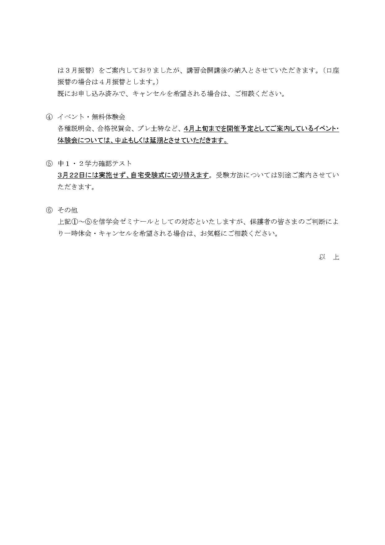 ゼミナールWeb0228_page-0002