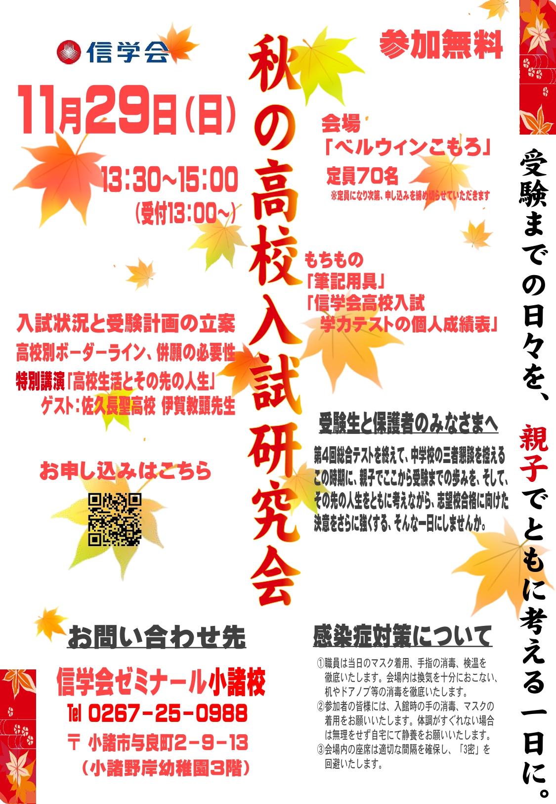 秋の高校入試研究会チラシ_page-0001